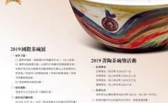 2019 International Chawan Expo, Taiwan
